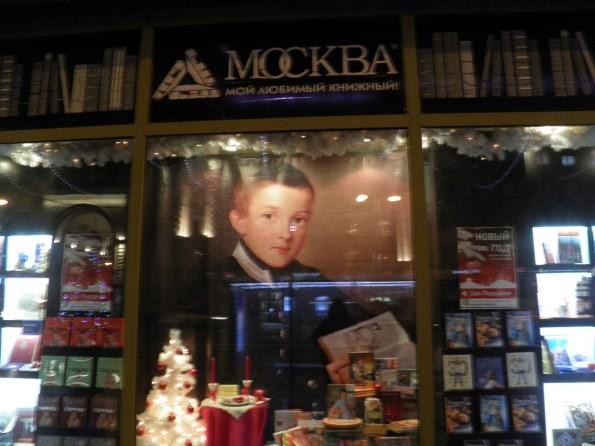 Το πιο διάσημο βιβλιοπωλείο της πόλης.